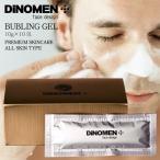 炭酸パック メンズ DiNOMEN 発泡美容パック バブリングジェル 送料無料 男性化粧品 メンズコスメ 1液式 エイジングケア ディノメン  公式