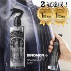 フレグランスミスト 衣類消臭剤 DiNOMEN 250ml 体臭対策 加齢臭対策 男性化粧品  においケア ディノメン  ギフト  公式