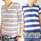 ボーダー Tシャツ メンズ 春夏新作 7分袖 半袖 Vネック カットソー