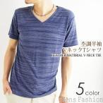 カットソー メンズ 杢  Vネック 半袖 Tシャツ