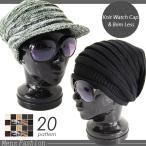秋 冬 セール 選べる20種 ニット帽 メンズ つば付きニット帽子 ニットキャスケット ニットキャップ 帽子 ワッチキャップ