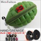 ハンドグレネード型/手榴弾 キーケース/コインケース/小物入れ/セールsale