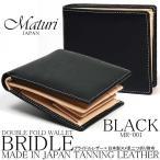 財布 メンズ 二つ折り 本革 ブライドルレザー×日本製ヌメ革 二つ折財布  黒 ギフト プレゼント お祝い