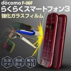 らくらくスマートフォン3 F-06F 強化ガラス保護フィルム 9H らくらくスマートフォン 強化ガラスフィルム メール便で送料無料&代引不可 プレゼント