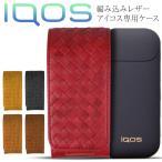 iQOS アイコス 編み込みレザーケース iQOSの全てを収納 ギフト プレゼント クリスマス