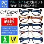 PC用メガネでブルーライトを44.1%カット PC メガネ 眼鏡 伊達 めがね ブルーライト ケース付き 選べるカラー ギフト プレゼント