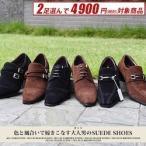 2足選んで4,900円(税込 5,292円)対象商品 ビジネスシューズ カジュアルシューズ 靴 合成皮革 PUスエード RICHARD SMITH リチャードスミス