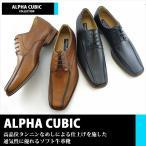 ビジネスシューズ 靴 お取り寄せ 日本製 ・ 本革  日本製ソフト牛革靴 /ALPHA CUBIC AC-900/AC-901