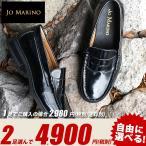 2足選んで4,900円(税込 5,292円)対象商品 ビジネスシューズ ローファー JO MARINO ジョー・マリノ