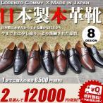 お取り寄せ 2足選んで12,000円(税込 12,960円)対象商品 日本製 本革 レザー ビジネスシューズ Lorenzo Commy ロレンツォ・コミー