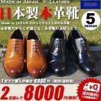 ビジネスシューズ 靴 SMAKE / エスメイク[本革][日本製][ ラウンドトゥ ストレートチップ プレーントゥ Uチップ モンクストラップ ]
