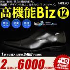 ビジネスシューズ 靴 防水・防滑・防臭機能搭載ビジネス TAKEZO for men / タケゾー