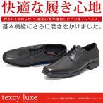 2足ご購入で送料無料 アシックス商事 texcyluxe テクシーリュクス 本革 ビジネスシューズ 靴