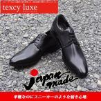 ショッピングビジネス 送料無料 アシックス商事 texcy luxe テクシーリュクス 本革 日本製 ビジネスシューズ プレーントゥ 抗菌 消臭 屈曲性 TU-800 JAPAN MADE