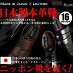 2足選んで8,000円(税込 8,640円)対象商品 日本製 本革 ビジネスシューズ 靴 撥水 防滑 VIRILE ビリレ