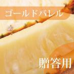 【発送6〜8月】予約受付開始【贈答用】パインの王様・沖縄産ゴールドバレル2〜3玉入り(約3.5kg〜4kg)