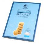 「ナンポー 塩ちんすこう」(33個入)×2箱
