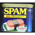 【ホーメル】減塩スパム1缶 340g
