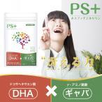 ホスファチジルセリン  プラス サプリ  DHA GABA 配合 PSサプリ 30日分 Life heal