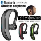 ワイヤレスイヤホン Bluetooth 4.1 ブルートゥース イヤホン 耳かけ型 片耳タイプ 左右耳兼用 ヘッドセット マイク内蔵 高音質 音楽 ランニング スポーツ ジム