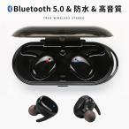 ショッピングbluetooth Bluetooth イヤホン 完全ワイヤレスイヤホン スポーツ iPhone 高音質 防水 充電ケース付 運動イヤフォン ブルートゥース ランニング 重低音