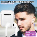 ワイヤレスイヤホン Bluetooth 5.0 イヤホン 片耳 両耳 iPhone 7 8 X XS android ブルートゥース ヘッドセット 充電ケース付き 生活防水 スポーツ ランニングの画像