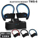 ワイヤレスイヤホン Bluetooth iPhone イヤホン 防水 耳掛け マイク 両耳 高音質 スポーツ android ブルートゥース ランニング 充電スタンド付
