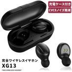 イヤホン bluetooth ワイヤレス Bluetooth5.0 完全ワイヤレスイヤホン 両耳 片耳 マイク スポーツ iPhone android 高音質 防水 充電ケース付 運動