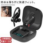 イヤホン bluetooth5.0 ワイヤレス ブルートゥース 完全ワイヤレスイヤホン 両耳 片耳 マイク スポーツ iPhone android 高音質 防水 充電ケース付 運動