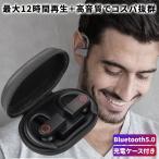 ワイヤレスイヤホン iPhone bluetooth 5.0 防水 高音質 耳掛け android 片耳 両耳 最新 テレワーク マイク 安い