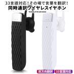 リアルタイム翻訳 ワイヤレスイヤホン 翻訳機能付き iphone 最新版 Bluetooth 5.0 ブルートゥース 片耳 マイク ヘッドセット