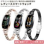 スマートウォッチ レディース iphone対応 腕時計 リストウォッチ 日本語説明書付き 防水 血圧 心拍数 測定 LINE対応 ミラネーゼ バンド