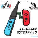 釣り竿スティック コントローラー Nintendo Switch 対応 コントローラ 釣竿 釣りざお スイッチ JOY-CON用 ロッド 釣りスピリッツ ゲーム 任天堂