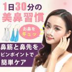 ノーズクリップ ノーズアップ 美鼻 鼻 矯正 補正 矯正器具 美鼻矯正器具