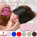 アイマスク シルク 100% レディース メンズ 安眠 快眠グッズ ゴム 調整可 保温 保湿 美肌 旅行 肌にやさしい やわらか素材 目隠し
