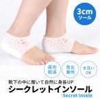 シークレットインソール シリコンインソール 衝撃吸収 疲労軽減 水洗い可 男女兼用 メンズ レディース 靴インソール 3cm