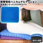 ジェルクッション 口コミ ゲルクッション ハニカム 卵 座布団 2020 大きめ シート ラージ カバー付き 無重力 快適 厚い 体圧分散 腰痛対策