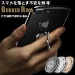 バンカーリング スマホリング フラットリング スマホホールドリング 落下防止 スマートフォン スタンド リングスタンド iphone6 iPhone7 iPhone8