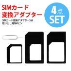 SIM 変換 アダプタ 4点セット Nano SIMカードをMicroSIMカード・SIMカードに変換 Micro SIM カードを SIMカードに変換 SIM変換アダプタ
