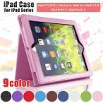 iPad������ ���� ���� 360�٥ե륫�С� ������ iPad 9.7 2017 Pro 10.5 ��ǥ� iPad mini4 iPad Air2 iPad air2 iPad air iPad2 iPad3 iPad4 iPad Pro 9.7