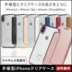 iPhoneケース 手帳型 iPhoneX iPhone7 iPhone8 Plus カバー PUレザー & クリアソフトケース 耐衝撃 ワイヤレス充電対応