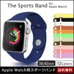 Apple Watch Series 3 2 1 38mm 42mm �б� ���ݡ��ĥХ�� ���åץ륦���å��б� �٥�� ���եȥ��ꥳ��Х�� ���ݡ��ĥ롼�ץХ��