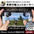 �����ư����ȥ��顼 ����2�ĥ��å� �����ư������ѥå� ��®�ͷ�ܥ��� ����ȥ��� ���ޥ� iPhone ξ�б� PUBG mobile �ˤ�