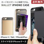 iPhone ケース スライド式カード入れ付き iPhoneXケース iPhone8ケース iPhone7ケース iPhone8Plus iPhone7Plus アイフォンケース カバー 耐衝撃 キズ防止
