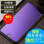 iPhone用 ガラスフィルム ブルーライトカット 指紋防止 全面保護 iPhone 6 6s iPhone7 iPhone8 7Plus 8Plus X対応 傷から守る 硬度9H ガラスフィルム 飛散防止
