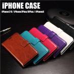 iPhone ケース アイホンケース 手帳型 手帳 横開き カード収納 カバー スマホカバー スマホケース iPhone7 iPhone8 iPhone7Plus iPhone8Plus iPhoneX