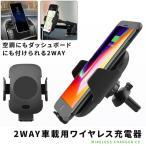 ワイヤレス充電器 車載ホルダー スマホホルダー 車載用 スマホスタンド スマートフォン iPhone Android 置くだけ充電 Qi対応 吸盤・エアコン設置兼用