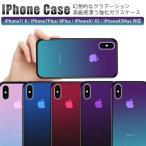 iPhone ケース アイホンケース おしゃれ 強化ガラスケース グラデーション スマホカバー 耐衝撃 iPhone7 8 iPhone7Plus 8Plus iPhoneXS X iPhoneXSMax