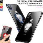 iPhone ケース アイフォンケース バンカーリング付きケース スマホカバー スマホケース iPhone7 8 7Plus 8Plus XS MAX