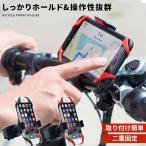 スマホ ホルダー 自転車 スマホホルダー 落ちない ベビーカー スマホ スタンド バイク Xperia iPhone7 8 xs xr max plus android スマフォ 工具不要